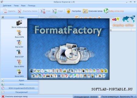 FormatFactory 5.7.1.0 Portable