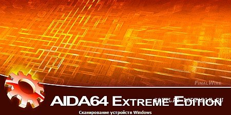 AIDA64 Extreme / Business 6.33.5700 Final Portable